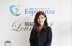 税理士法人エスペランサ