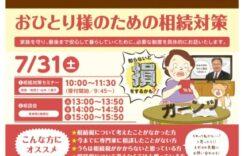 7月31日(土)相続セミナー&相談会開催(刈谷)のお知らせ