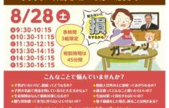 8/28(土)相続無料相談会(刈谷産業振興センター)